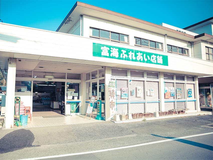 富海ふれあい店舗